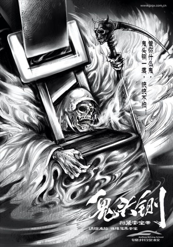 Jinzhou Driving School: Kill Death