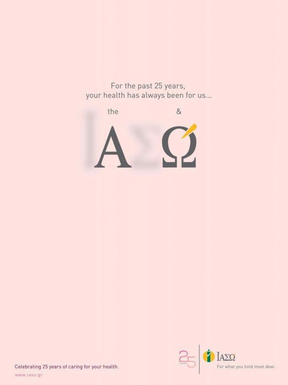 Group IASO: AΩ